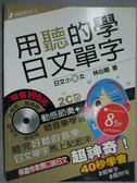 【書寶 書T1 /語言學習_ZDA 】用聽的學日文單字_ 林心穎_ 附光碟