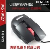 加贈滑鼠墊【DENGEKI 光學滑鼠】MS M27 USB接頭隨插即用 線長約1.4米 有線滑鼠 鼠標