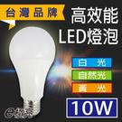 E極亮【台灣品牌】新登場【奇亮科技】含稅 10W LED燈泡 省電燈泡 全電壓 E27燈頭