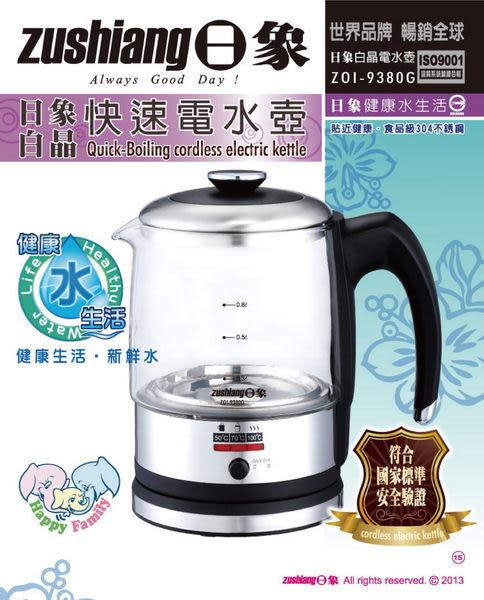 【艾來家電】【刷卡分期零利率+免運費】ZOI-9380G日象白晶快速電水壺 可定溫  調乳/泡牛奶/泡花茶