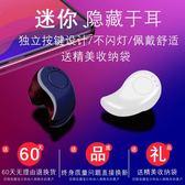 迷你無線隱形藍芽耳機掛耳式超小通用車載運動跑步耳塞微型入耳式4.1