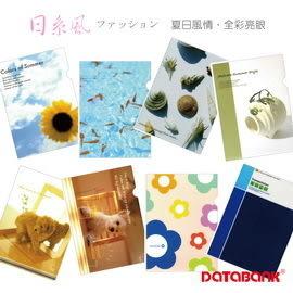 【福利品】 A4日系風超質L型資料夾(3個/包) (3504-3514) 僅剩4款 售完不補 日系風格圖案L夾 DATABANK