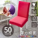 純色彈力椅套 通用款 連體彈性半包式 椅子保護套 椅子套 電腦椅罩【ZC0304】《約翰家庭百貨
