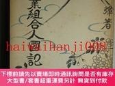 二手書博民逛書店產業組合人國記罕見上巻Y465018 山椒 彈 大貫書房 出版1970
