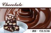 【格麥蛋糕】超人氣團購美食〝綜合牛軋糖禮盒(大)〞團購 零食 送禮