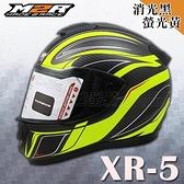 【M2R XR-5 XR5 #3 消光黑螢光黃 CARBON 卡夢 碳纖維 全罩 安全帽】超輕量、免運費