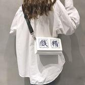 女包小包包潮新款嘻哈個性惡女小方包休閒百搭少女單肩斜背包  科炫數位
