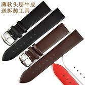 錶帶 薄軟平紋13 15 17mm光面純牛皮無紋真皮表帶男女學生通用dw手表帶 童趣潮品