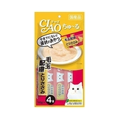 寵物家族-日本CIAO啾嚕化毛配方肉泥(雞肉)14g*4入 SC-104