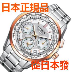 免運費 日本正規貨 公民 EXCEED F900 雙程直飛 GPS太陽能電波手錶 男士手錶 CC9054-52A