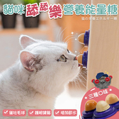 【DIDA】貓咪舔舔樂營養能量貓糖-3包/組冰島鮭魚