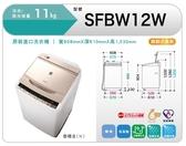 HITACHI日立【SF-BW12W/SFBW12W】直立式11KG自動槽洗淨洗衣機(N香檳金)