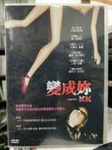 挖寶二手片-Y59-227-正版DVD*電影【變成妳試弒】-真實事件改編,描繪青少年微妙變化的價值觀和心