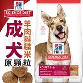 【🐱🐶培菓寵物48H出貨🐰🐹】Hills新希爾思》成犬羊肉與糙米特調食譜(原顆粒)-14.9kg/33lb (蝦)