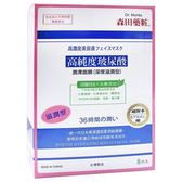 【森田藥粧】高純度玻尿酸潤澤面膜8入(深度滋潤型)x6盒(2210112H)
