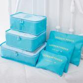 旅行收納袋韓版旅行收納袋套裝6件套出差旅遊收納包行李箱整理袋旅行 喵小姐