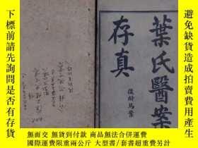 二手書博民逛書店民國老醫書[強]《葉氏醫案存真》一套二冊三卷全,後附馬案,上海千頃堂書局