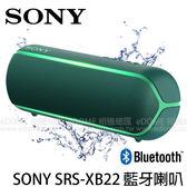 SONY SRS-XB22 綠色 NFC 防水藍芽喇叭 贈隨身壺 (24期0利率 免運 公司貨) EXTRA BASS 綠 迷你 無線喇叭