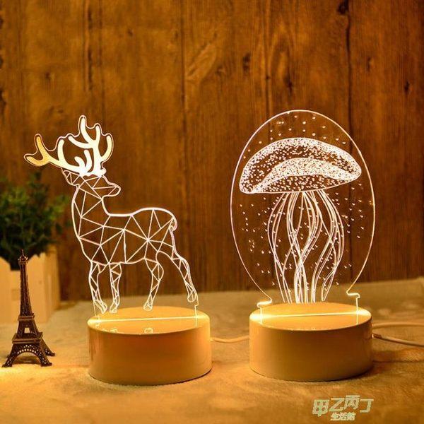 led台燈3d立體小夜燈少女比心插電創意夢幻led臥室床頭台燈 開學季限定