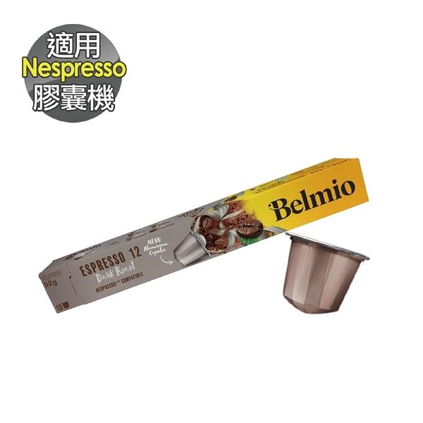 Nespresso 膠囊機相容 Belmio Dark Roast 咖啡膠囊 (BE-05)