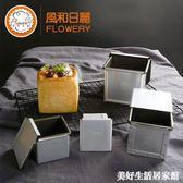 風和日麗正方形小吐司盒 帶蓋土司麵包水立方模具 商用烘焙5~12cmATF 美好生活居家館
