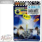 4712834598825 HM 701C 黃金燈泡35W 小盤白鐵座