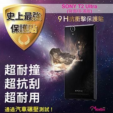 Moxbii Sony Xperia T2 Ultra (非滿版) 太空盾 Plus 9H 抗衝擊 抗刮 疏油疏水 背面保護貼