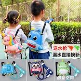 兒童背包水槍玩具噴水抽拉式小孩大容量戲水呲水噴水槍男孩女孩 NMS創意新品