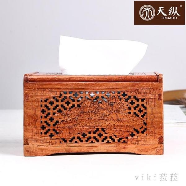 緬甸花梨木抽紙盒桌面實木質紙巾盒紅木茶幾大果紫檀餐巾盒收納盒 XN3204【VIKI菈菈】