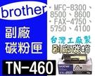 [ Brother 副廠碳粉匣 TN-460 TN460 460 ][6000張] FAX 4750/5750/4100 /MFC-8300/8500/8600