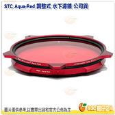STC Aqua-Red 67mm 調整式 水下濾鏡 公司貨 紅色濾鏡 潛水 可調式 可拆式 好清洗