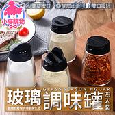 現貨 快速出貨【小麥購物】玻璃調味罐4入裝 調料瓶 密封調味瓶 調味罐 鹽巴罐 佐料罐 【Y648】