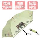 《真心良品》炫彩大象黑膠布54防風傘