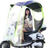 遮陽棚 電動摩托車雨棚蓬篷新款防雨防曬遮陽傘電瓶自行車擋風罩透明雨傘YXS『小宅妮時尚』