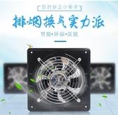 6寸排氣扇家用衛生間排風扇廚房油煙強力抽風機小型窗式換氣扇150『潮流世家』