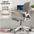 電競椅 電腦椅家用舒適辦公椅升降轉椅職員椅會議椅學生宿舍椅子靠背座椅 618購物節