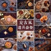 拍照道具 復古古風擺件食物食品美食拍照攝影拍攝道具套裝盤子背景布飾品【樂購旗艦店】