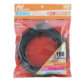 PJW 視訊電纜線12M  AC-6104N