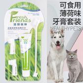 猫咪牙刷牙膏套装泰迪专用猫咪金毛除口臭去牙结石宠物清洁用品