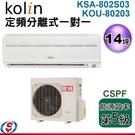 【信源】14坪 歌林 kolin  定頻分離式1對1冷氣《KOU-80203+KSA-802S03》含標準安裝