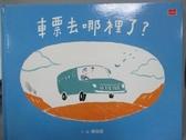 【書寶二手書T2/少年童書_XCC】車票去哪裡了?_劉旭恭