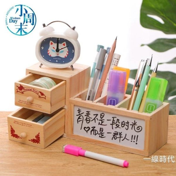售完即止-環保多功能創意筆筒木質白板時尚桌面收納盒 帶雙層抽屜3-11庫存清出T