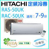 【HITACHI日立】定頻冷專一對一分離式冷氣 RAS-50UK/RAC-50UK(含基本安裝+舊機處理)