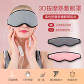 3D按摩熱敷眼罩 柔性震動 環繞加熱 | 眼部按摩 USB熱敷眼罩 蒸氣眼罩 3D按摩眼罩 USB眼罩【B212】