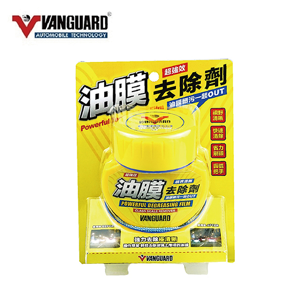 【旭益汽車百貨】VANGUARD 超強效油膜去除劑