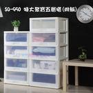 【我們網路購物商城】聯府 SQ-950 ...