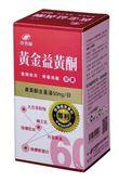 ▼港香蘭 黃金益黃酮膠囊(500mg×60粒) 兩盒組 異黃酮 月見草油 胎盤素 膠原蛋白 實體店面