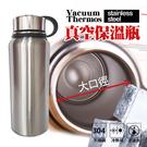 大口徑304不銹鋼運動真空保冰保熱保溫杯瓶800ml