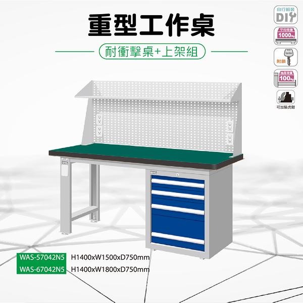 天鋼 WAS-67042N5《重量型工作桌》上架組(單櫃型) 耐衝擊桌板 W1800 修理廠 工作室 工具桌