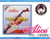 【小麥老師樂器館】小提琴弦 提琴弦 小提琴  鋼弦 套弦 Alice A703【A574】